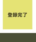 予約 サイト 信徒 真如苑